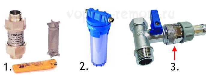 ГМС (1), магистральный колбовый фильтр (2) и авквастоп (3)