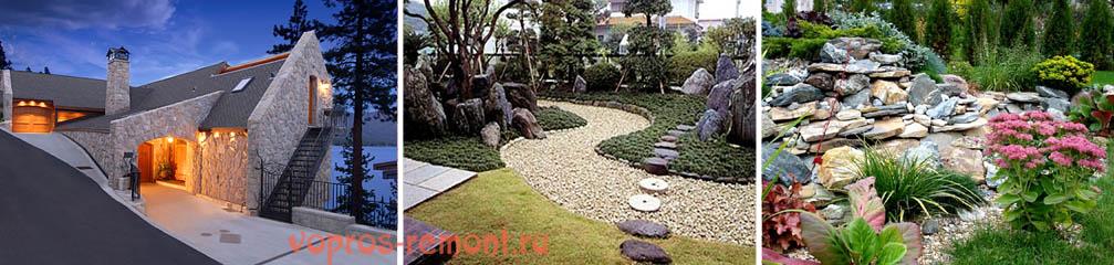 Камень в строительстве и ландшафтном дизайне