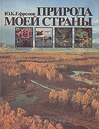 """Обложка книги """"Природа моей страны"""""""