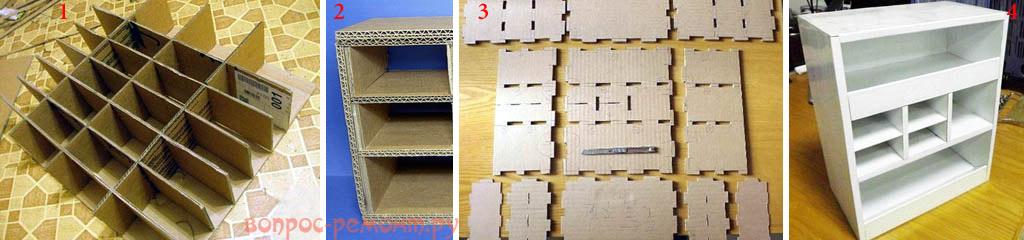 Обычные способы изготовления картонных полок