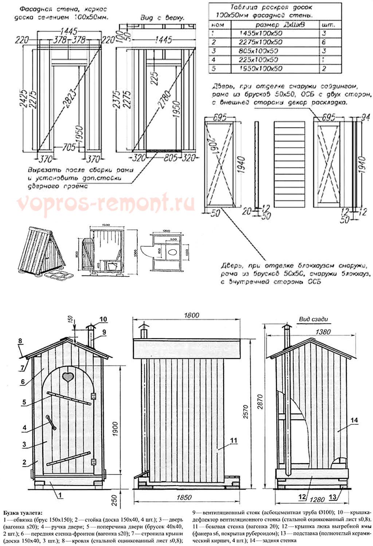 Как построить душ и туалет на даче своими руками чертежи 28