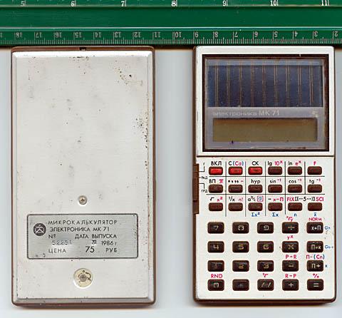 Инженерный калькулятор с солнечной батареей