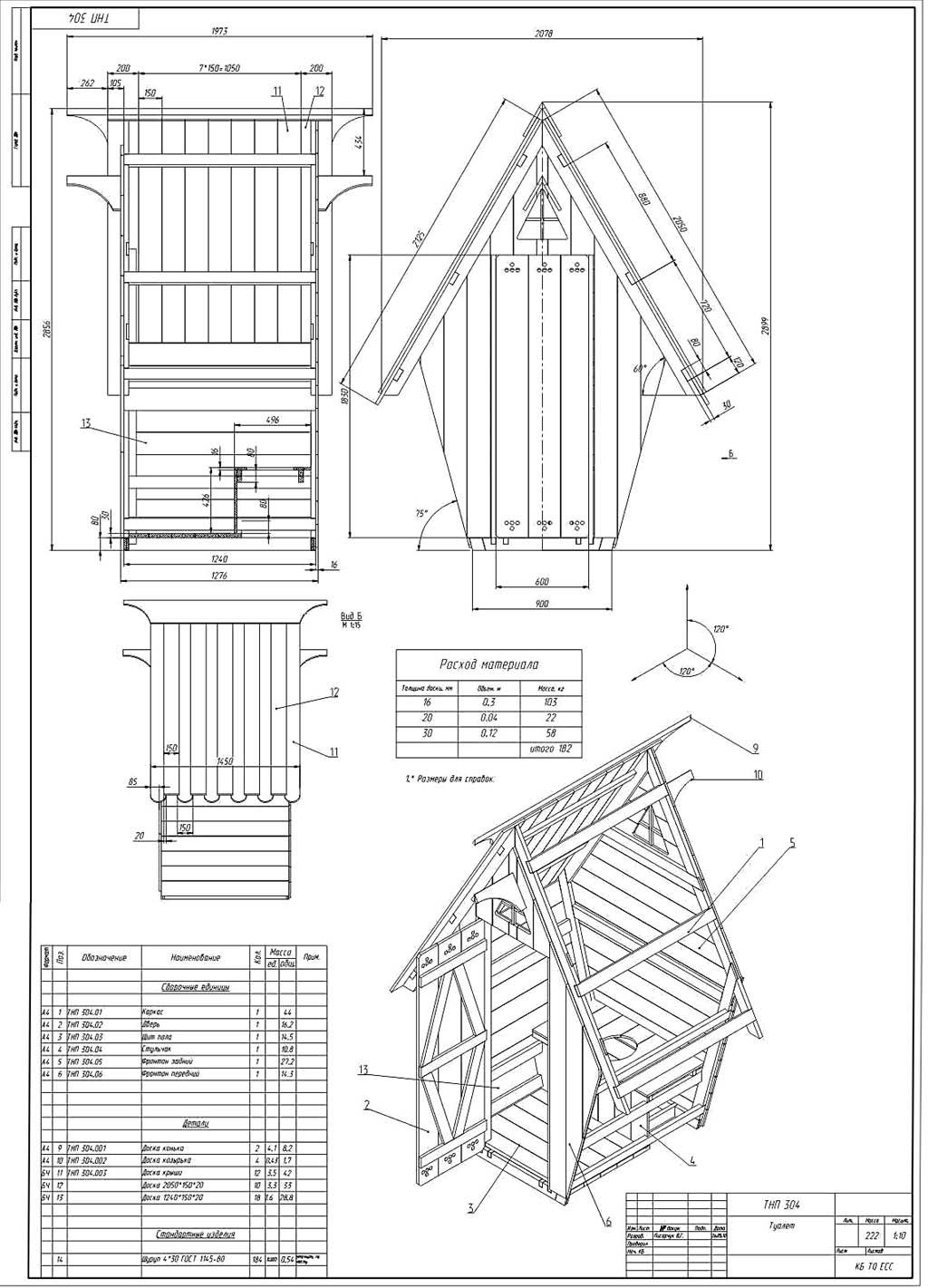 Проект туалетной кабины-избушки