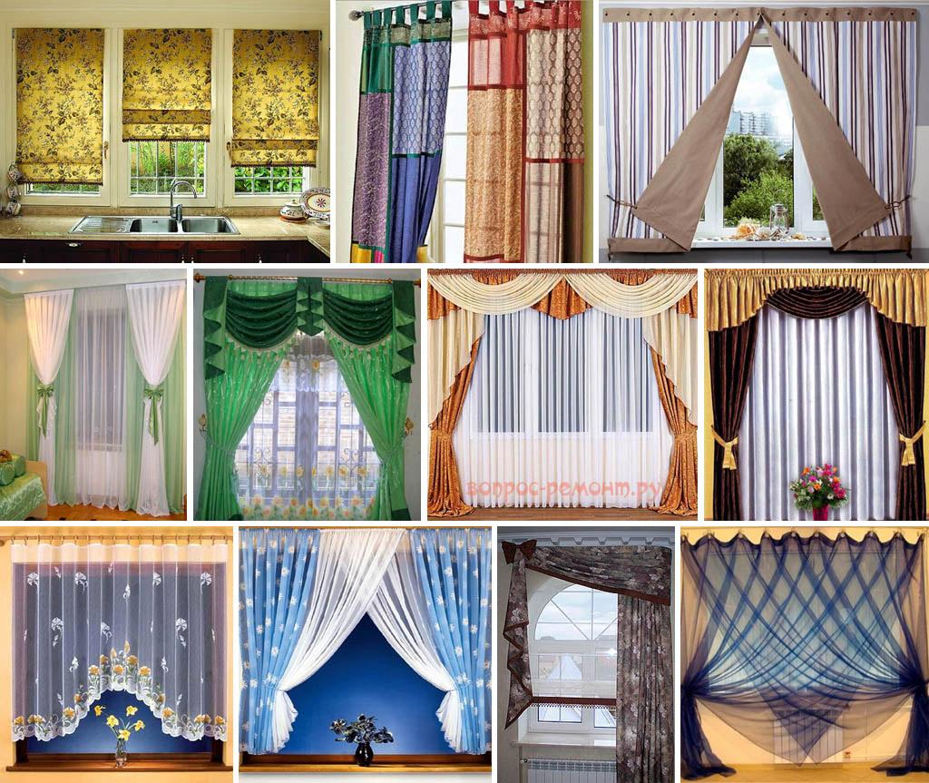 Разные самодельные шторы