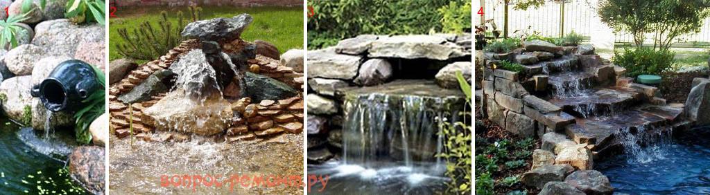 Виды самодельных водопадов