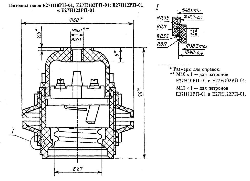 Патрон E27 для ламп освещения