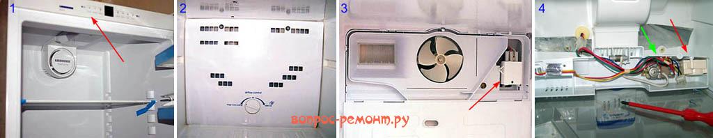 Расположение вентилятора испарителя, таймера и термостата в холодильниках типа No Frost
