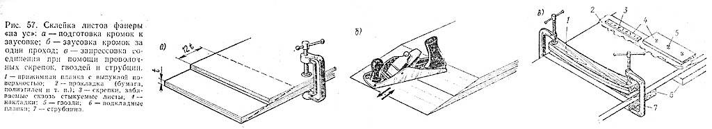 Заусовка и склеивание листов фанеры. К. с.101