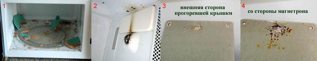 Повреждение камеры и окна волновода микроволновой печи