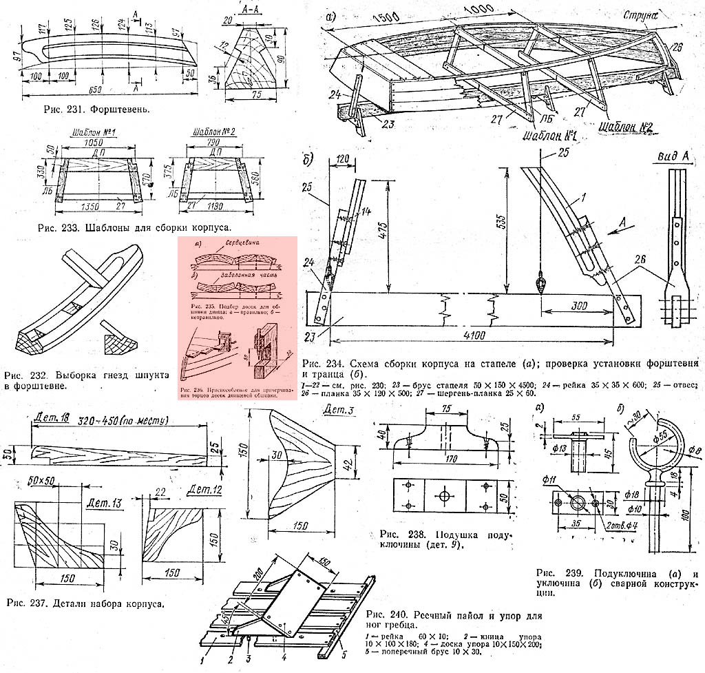 Чертежи деталей и способ сборки лодки скиф. К. с.259-264