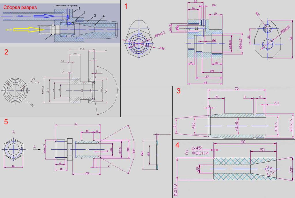 Чертежи универсальной гидропескоструйной насадки для портативных моечных аппаратов