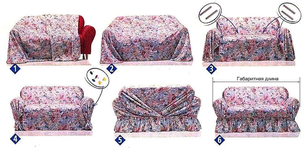 Пошив декоративного чехла на диван без выкройки