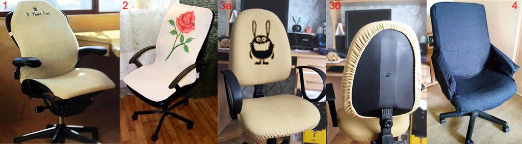 Виды чехлов на рабочие кресла