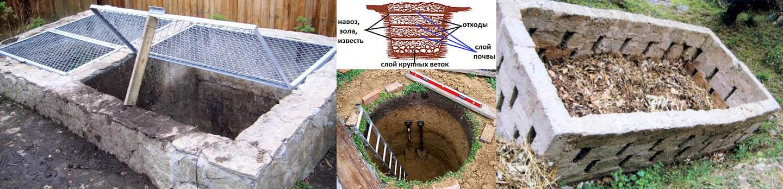 Виды компостных ям