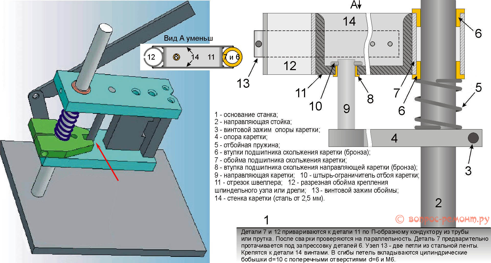 Конструкция консоли самодельного сверлильного станка