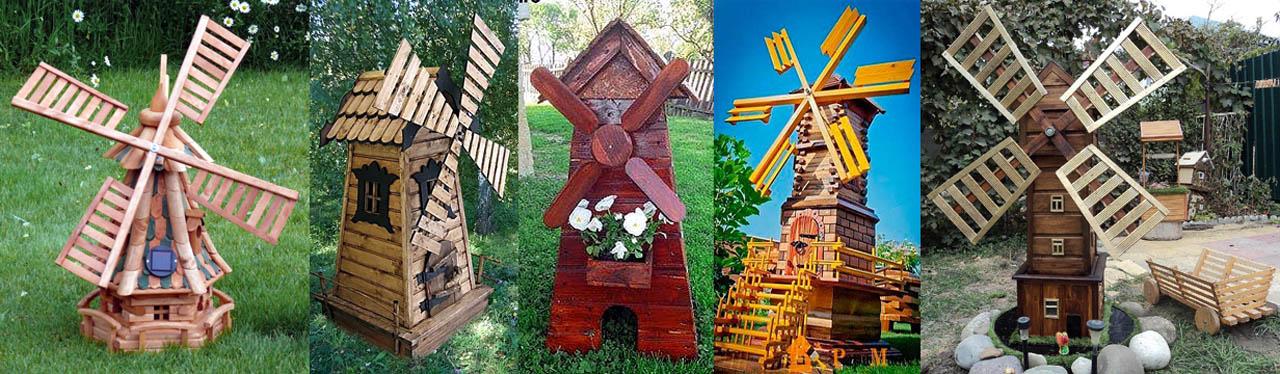 Декоративные ветряные мельницы