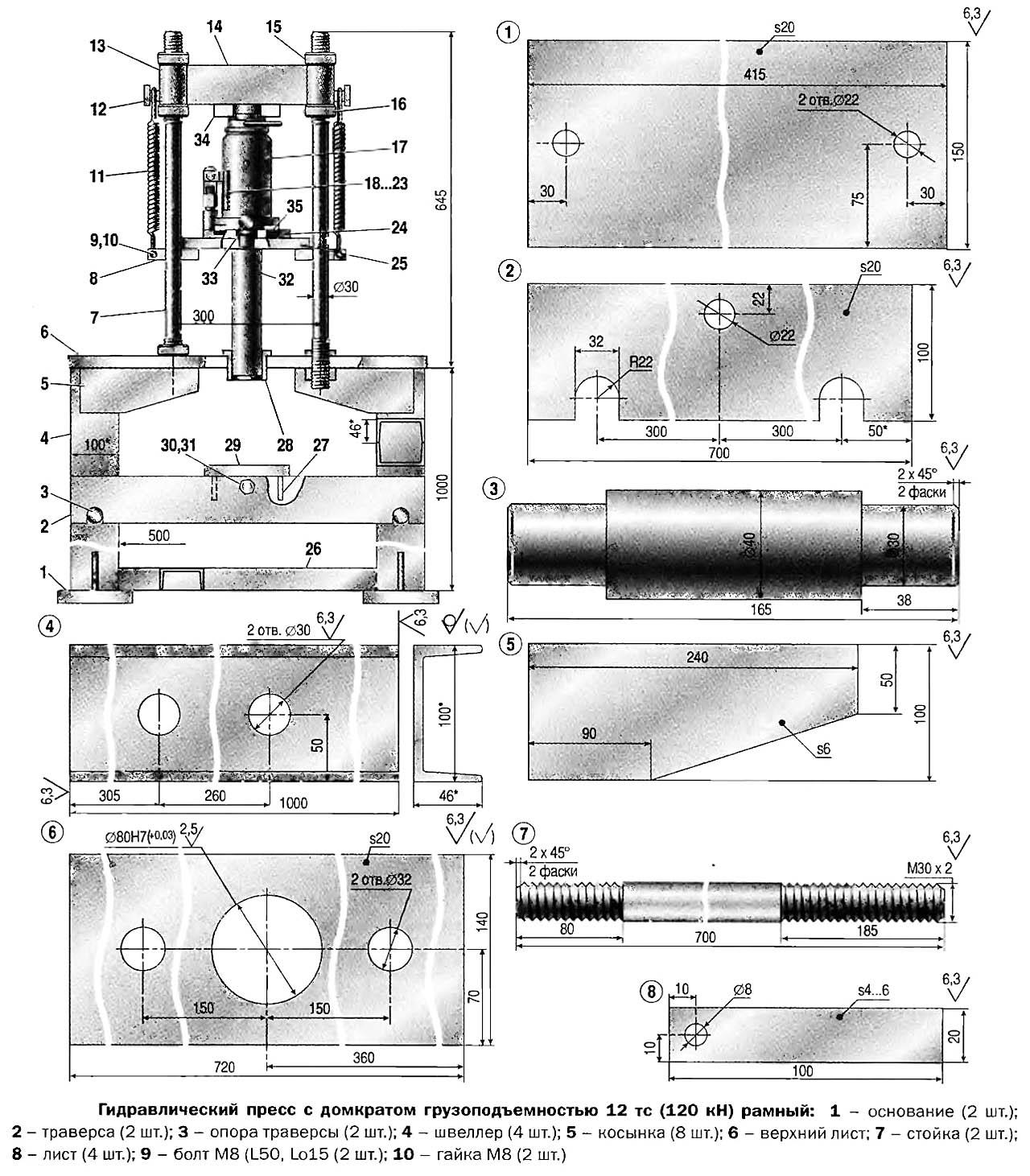 Чертежи производственно-технологического гидравлического пресса из домкрата с усилием в 12 тс