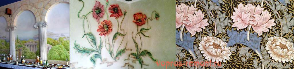 Живописные работы декоративной штукатуркой