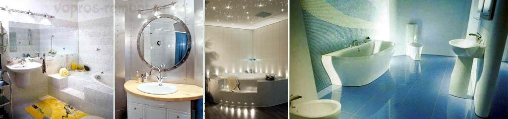 Освещение ванных и туалета