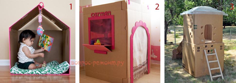 Детские домики из картона