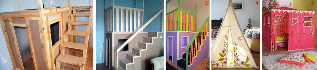 Детские домики в квартире