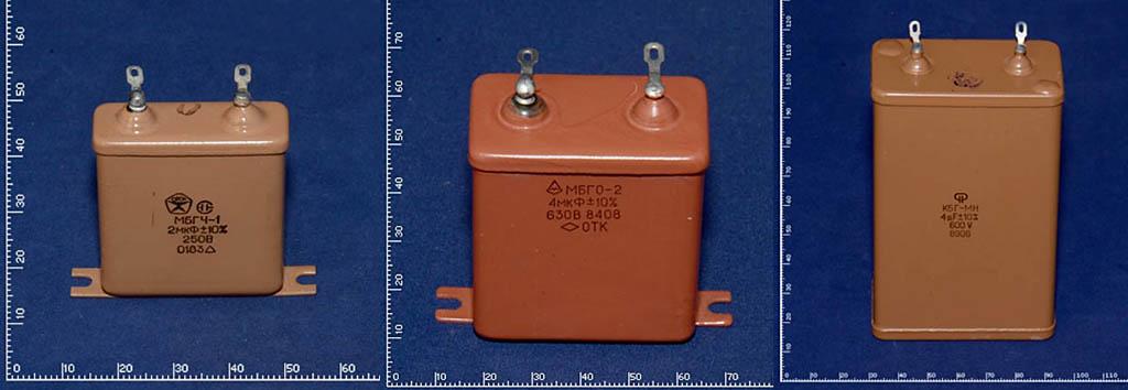 Масляно-бумажные конденсаторы