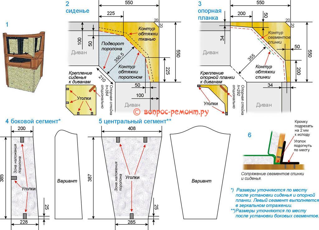 Чертежи деталей угловой секции кухонного уголка