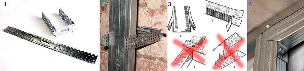 Крепление и угловое соединение профилей для гипсокартона