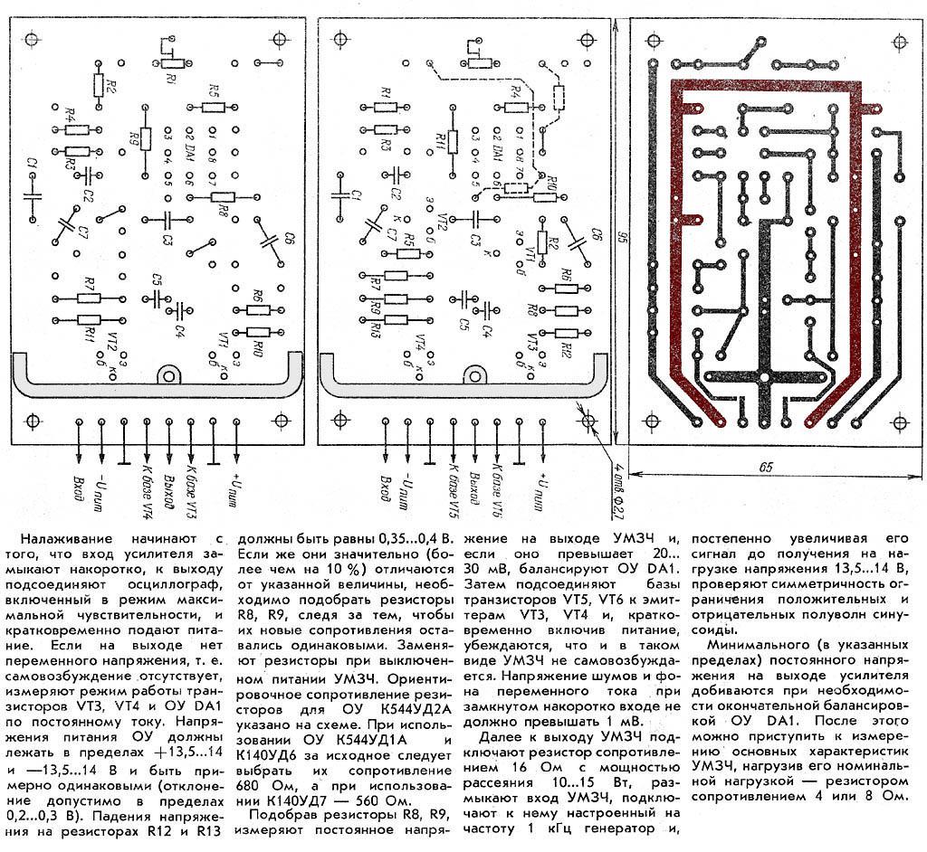 Чертежи печатных плат и указания по налаживанию простого высококачественного УМЗЧ