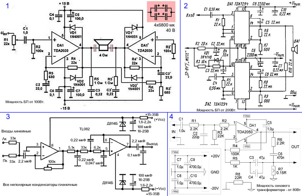 Схемы модулей (блоков) электроники для систем озвучивания с сабвуферами