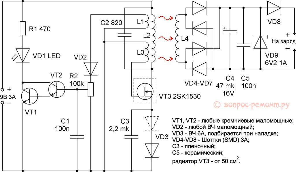 Схема беспроводной зарядки для всех гаджетов