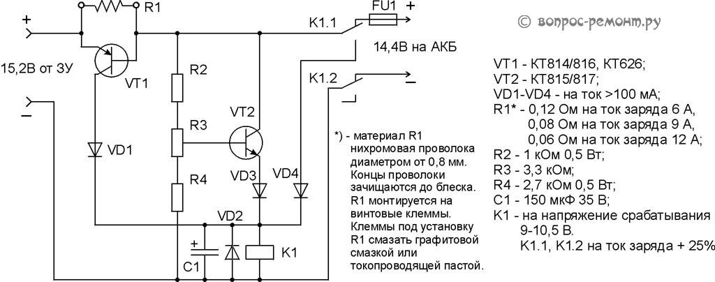 Простая схема защиты аккумулятора автомобиля от перезаряда, перенапряжения и переполюсовки