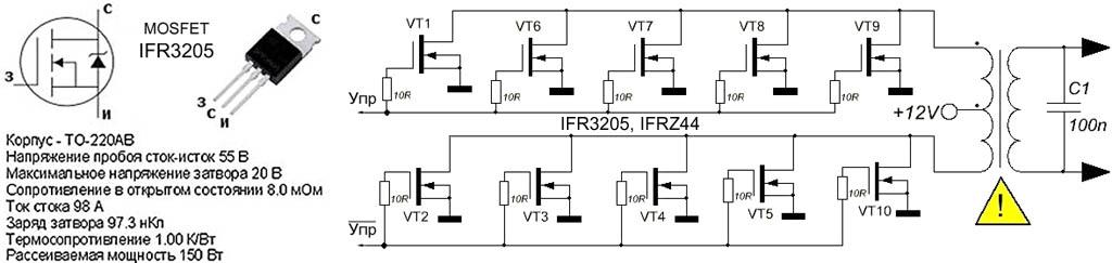 Мощные транзисторы для преобразователей напряжения