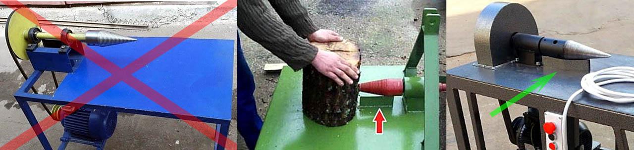 Неправильные и правильная конструкция клинового упора винтового дровокола