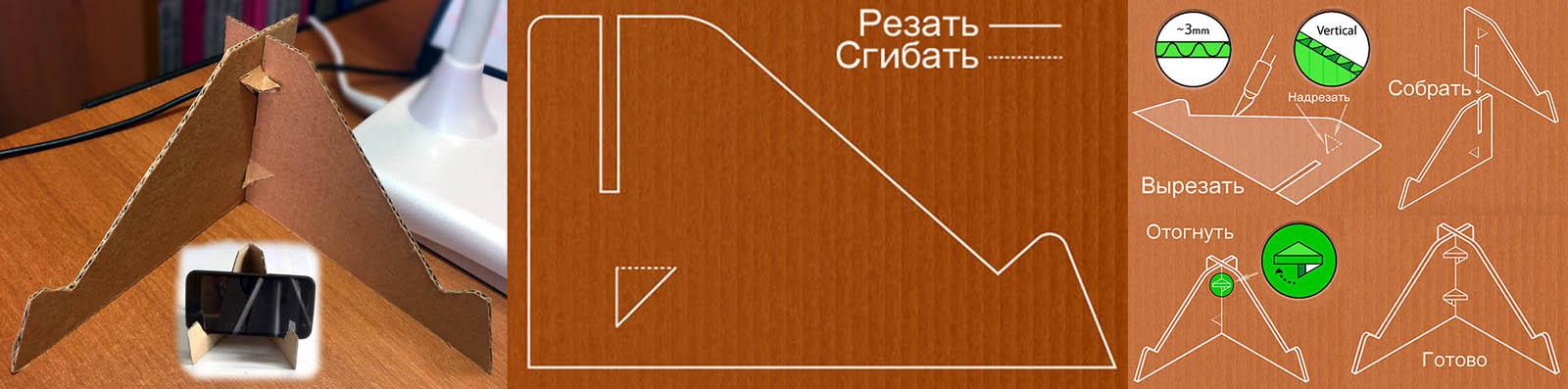 Простейшая подставка для телефона из картона